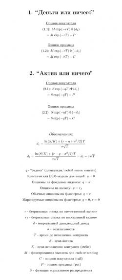Цена европейского бинарного опциона по модели Black-Scholes-Merton