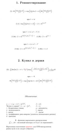 формулы для расчета вероятности разорения/просадки