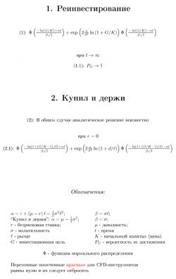 формулы для расчета вероятности достижения цели