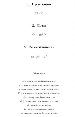 формулы для расчета оптимального хеджирующего соотношения