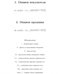формулы для расчета подразумеваемой волатильности европейского опциона по модели Black-Scholes-Merton