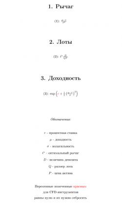 формулы для расчета оптимального рычага