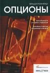 Шелдон Натенберг. Опционы. Волатильность и оценка стоимости. Стратегии и методы опционной торговли
